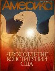 Moscow-America_magazine_cover