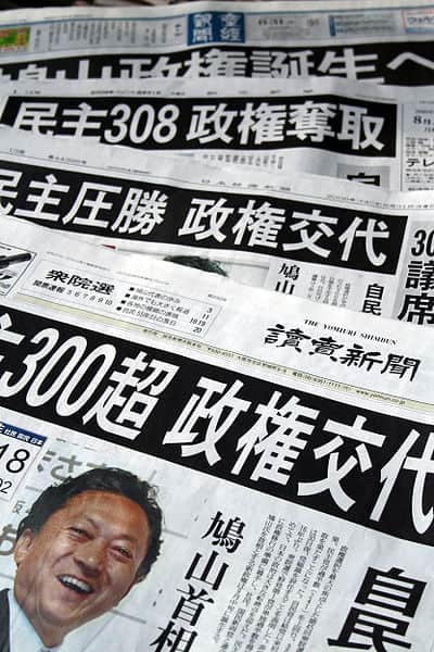 400px-Newspapers_of_Japan_20090831